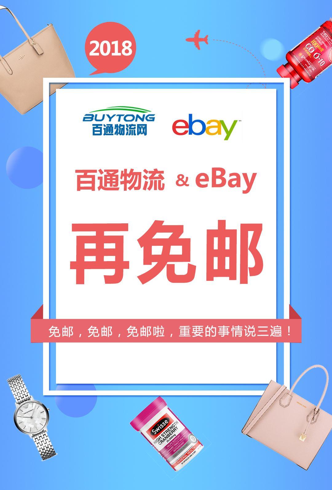 百通物流携手eBay再免邮