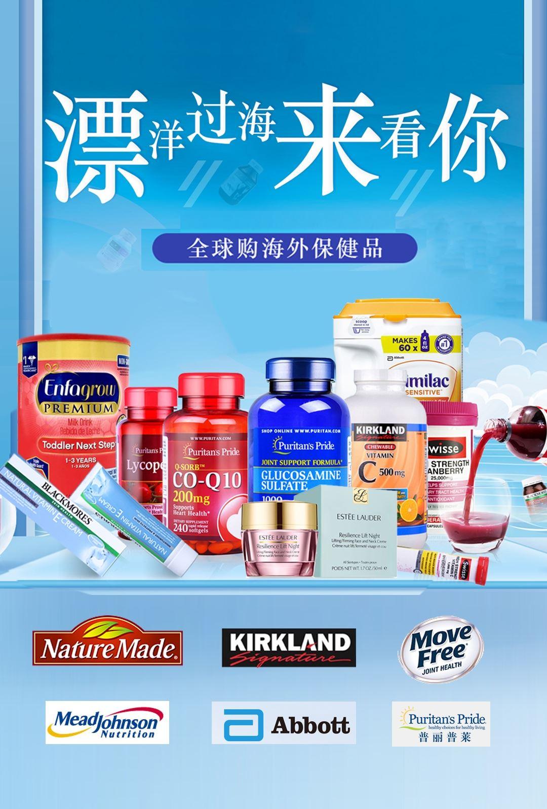 全球购海外保健品
